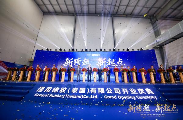 通用(泰国)盛大开业!中国第5家轮胎工厂在泰国建成